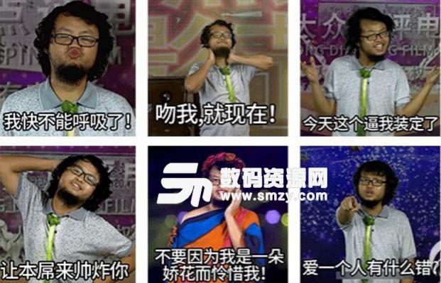 a站站草表情包(acfun网站的站草) v1.0 高清版图片