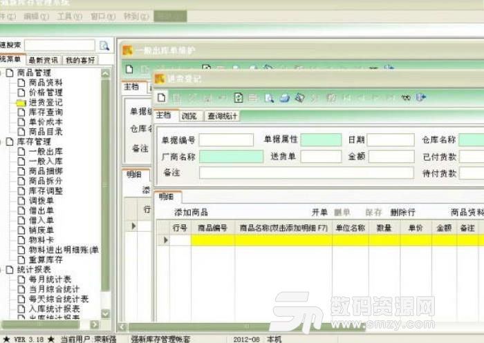 强新库存管理系统是一款专业的库存管理软件,软件界面设计简洁,美观