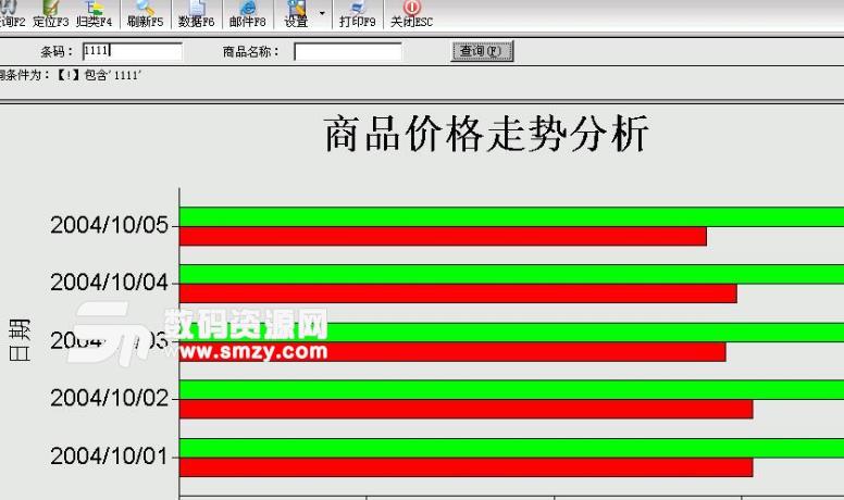 八诚服装鞋帽管理软件PC版