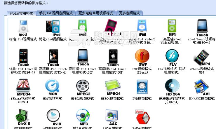闪电iPod视频转换器注册机PC版