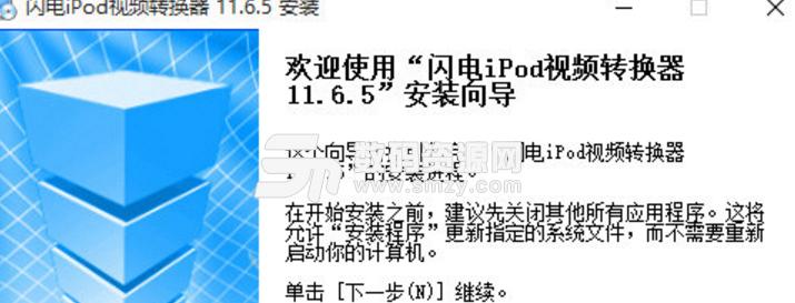 闪电iPod视频转换器系统配置要求
