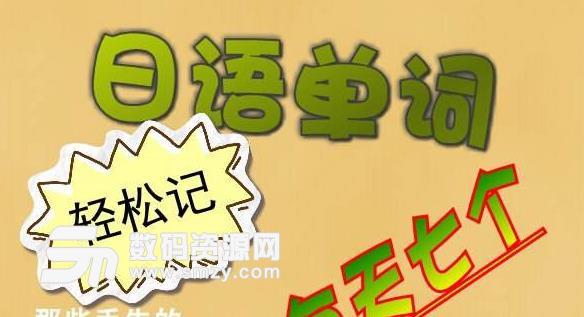 心译日语背单词绿色版下载