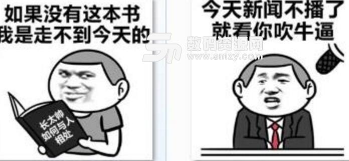 人丑就要多读书微信表情包下载图片