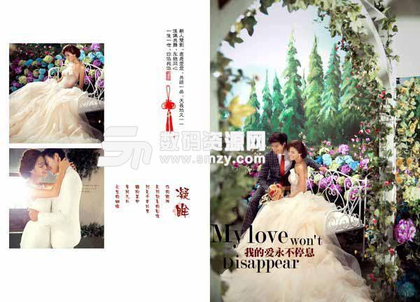 婚纱照设计模板 我的爱永不停息 09