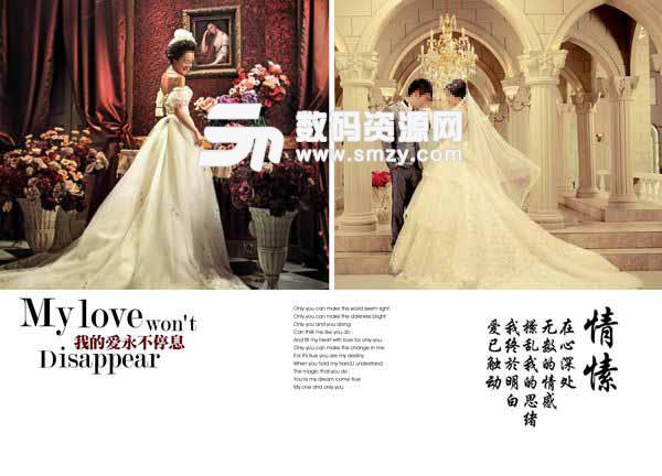 婚纱照设计模板 我的爱永不停息 10