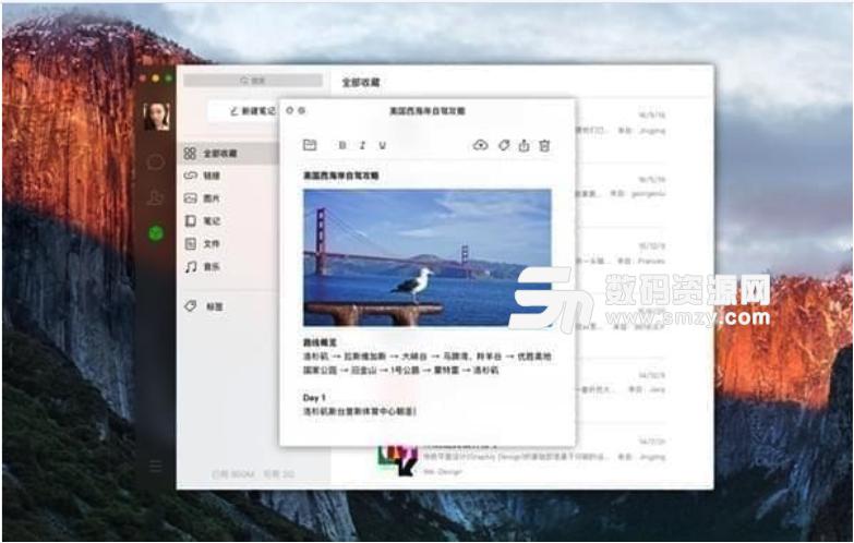 微信Mac版特点