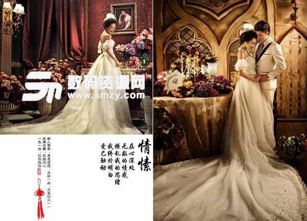 婚纱照设计模板 我的爱永不停息 11