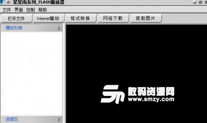 flash播放器版下载_星星雨flash播放器下载(支持抓图操作) v1.0 绿色版