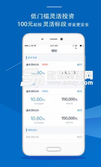 智行火车票手机app