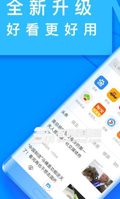 傲游5浏览器安卓版截图