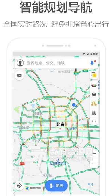 高德地图Android手机版