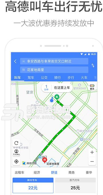 高德地图Android版