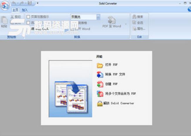 转换_pdf文件转换word软件中文版(pdf文件格式转换器) v9.1.7212 免费版