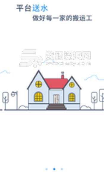 城市山泉app手机版