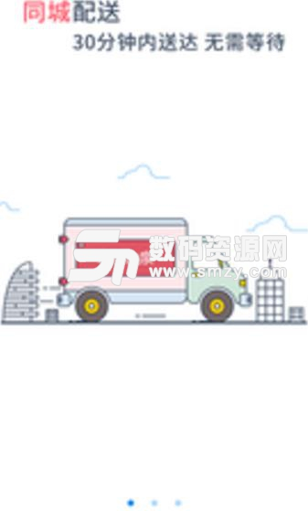 城市山泉app
