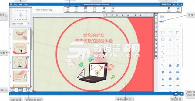 focusky苹果电脑版