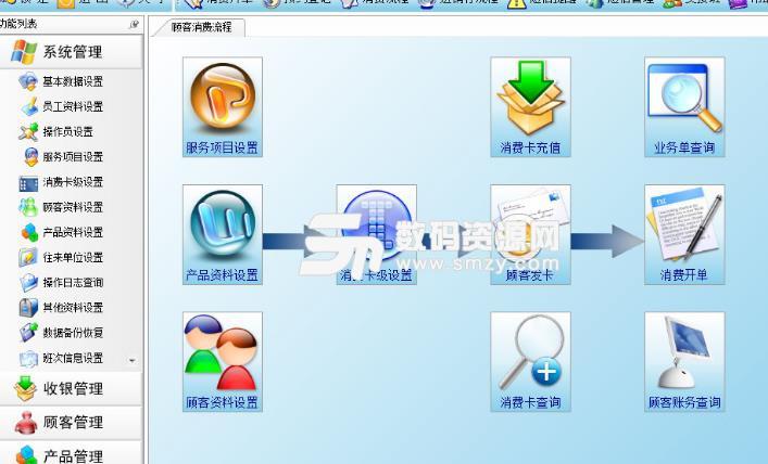 启航美容管理系统正式版图片
