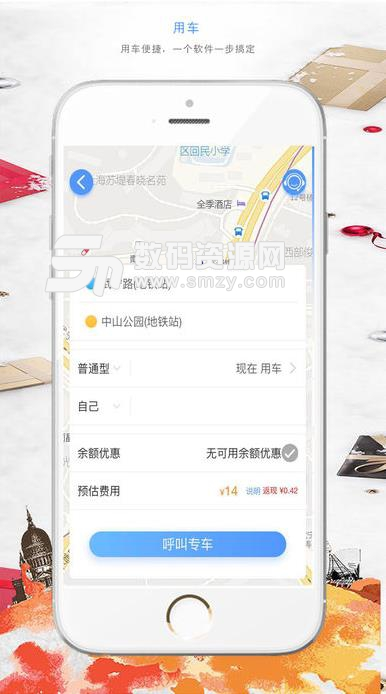 民航通ios手机版