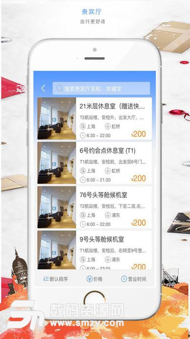 民航通ios最新版