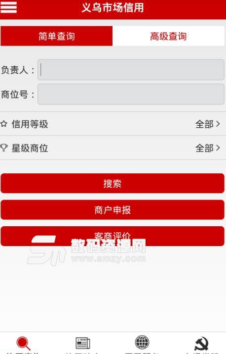 义乌市场信用截图