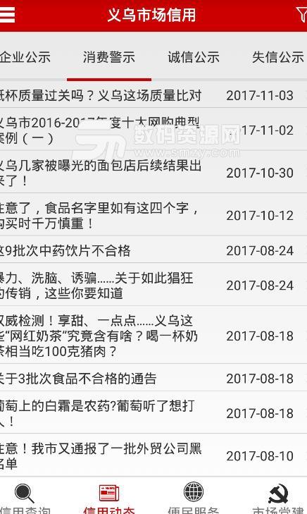 义乌市场信用