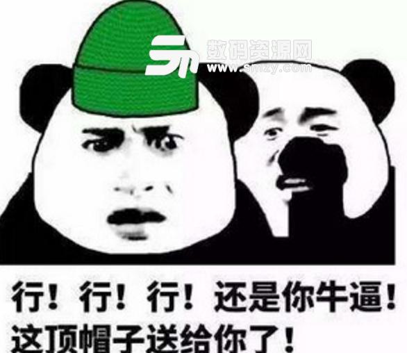 绿帽子,从事贱也的标志色,后来变成用来指妻子有不贞行为的男人。小编为伙伴们准备了一款完整的搞笑绿帽子带字表情完整版,该表情包里全都是关于绿帽子的表情,而且还是非常的搞笑。伙伴们可以用搞笑绿帽子带字表情完整版来和自己身边的好友进行开玩笑的聊天, 同时也能够进行与其他人进行斗图,感兴趣的伙伴们可以来使用哦。