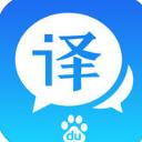 百度翻譯ios版