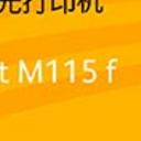 富士施樂M115f打印機驅動