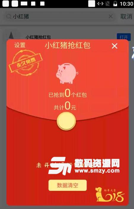 2018苹果IOS免越狱抢红包app界面