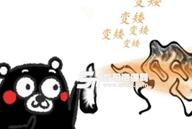 熊本熊怼人喷雾qq表情包(让你们变穷变矮) 最新免费版