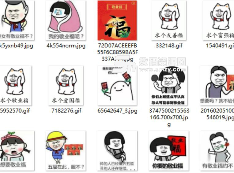 支付宝求福字qq表情包(讨要福字会更加轻松) v1.0 正式版图片