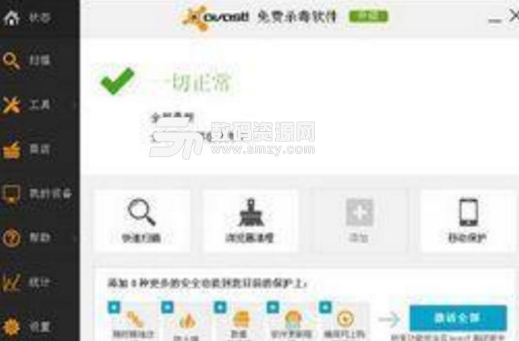爱维士激活码获取工具(附avast激活码) v17.5.2303 免费版
