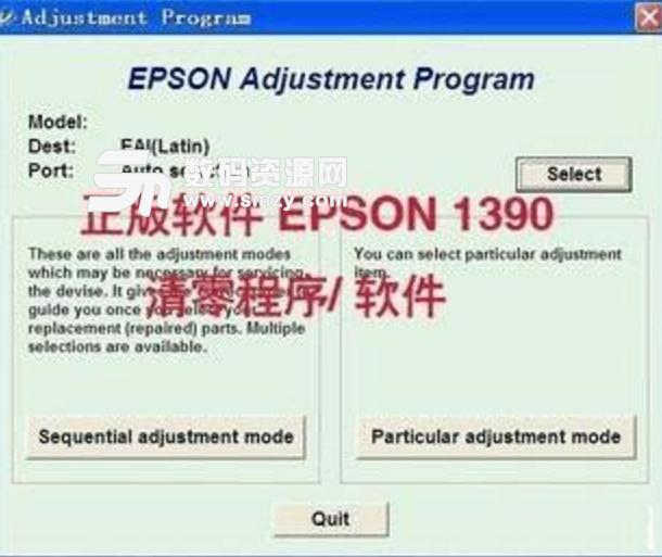 爱普生1390清零软件免费版