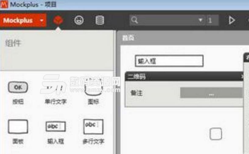 mockplus原型图(摩客原型设计工具) v3.2.10.2 最新版