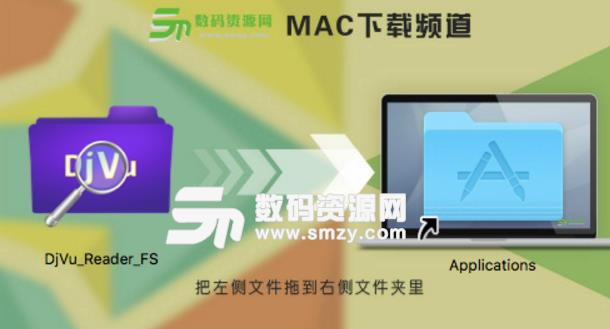 DjVu Reader FS for Mac界面