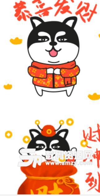 老板发财表情包-二哈拜年要红包高清GIF表情包下载 QQ表情 v2018 新