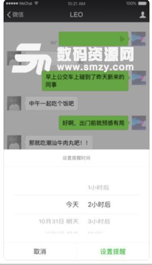 騰訊微信安卓版