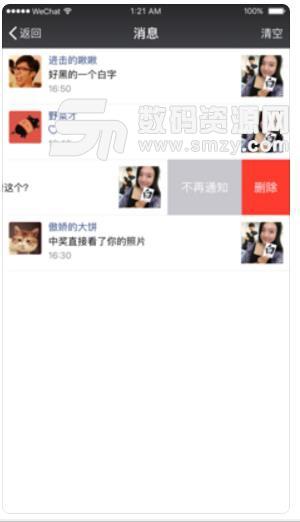 騰訊微信官方版