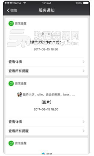 騰訊微信安卓最新版