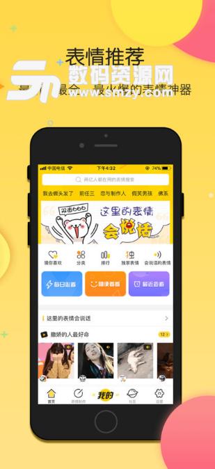 搜狗云表情app