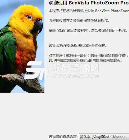 PhotoZoom Pro Mac版