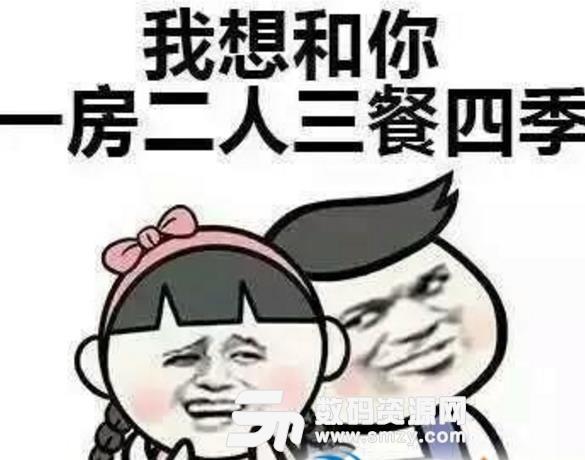 撩女朋友qq表情包下载图片