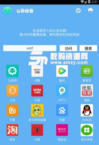 七彩云浏览器vip版