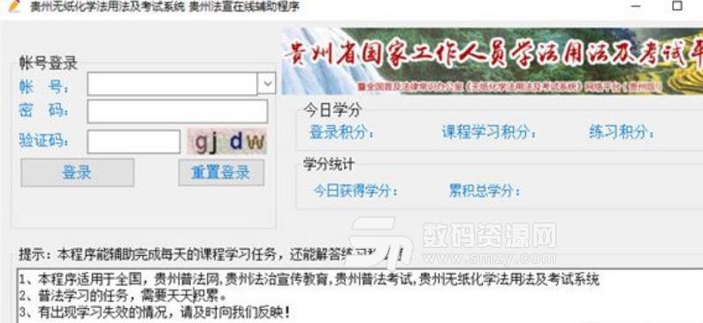 贵州无纸化学法用法及考试系统