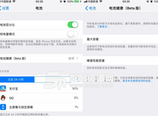 苹果iOS11.3 Beta2开发者预览版 iPhoneSE说明