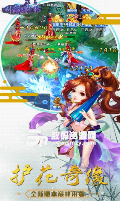 剑雨情缘ios版