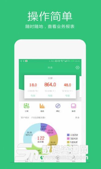 德客外卖汇app安卓版