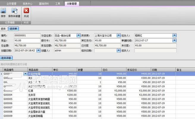 互联阳光美容管理系统PC版图片