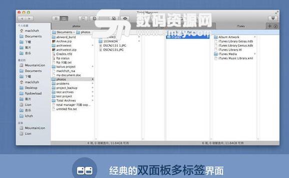 Total Manager Mac版界面