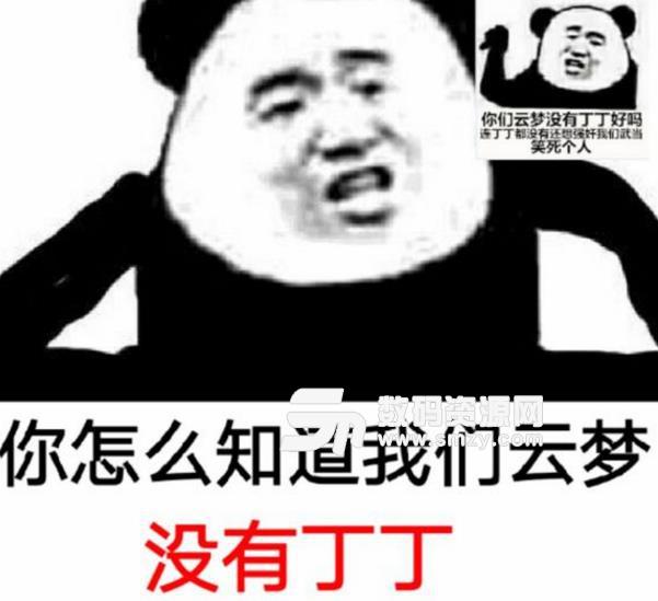 楚留香云梦的没丁丁表情包(大diao萌妹在玩奶妈) 免费版图片